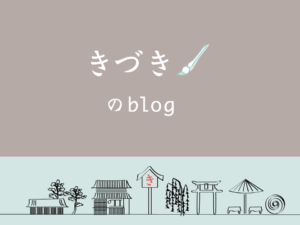kiduki blog